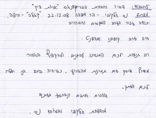 מכתב המלצה לבר מצווה