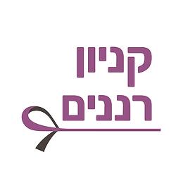 לוגו רננים.png