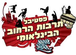 פסטיבל תרבות הרחוב הבינלאומי