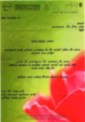 מכתב המלצה עיריית הרצליה