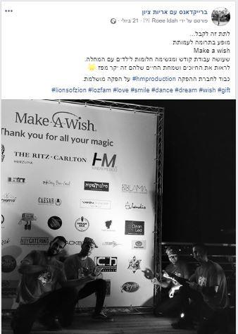 תרומה בהרצליה, make a wish.JPG