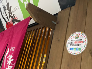 #石川コロナ対策取組宣言