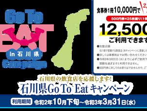 GoToEat in 石川県!!