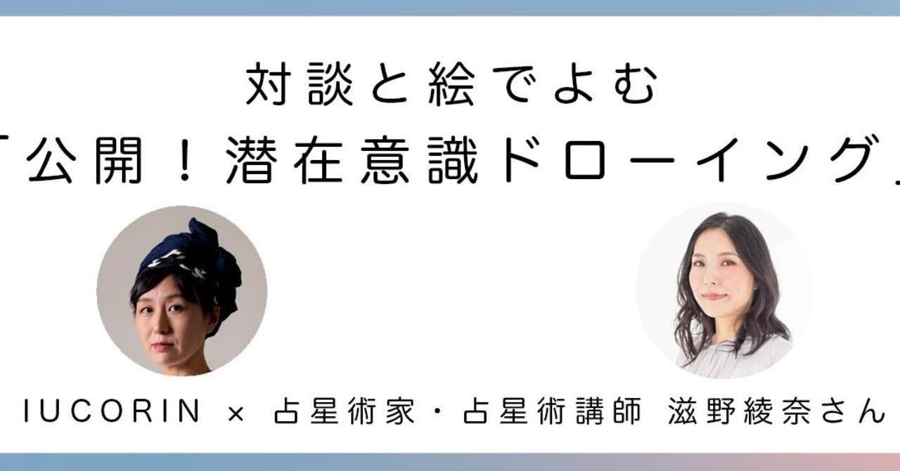 公開!潜在意識DRAWING #6 滋野綾奈さんの占星術オンラインサロン「ペルム」(前編)