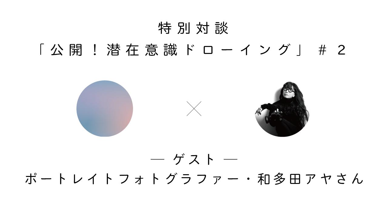 「公開!潜在意識ドローイング」#2ポートレイトフォトグラファー・和多田アヤさん