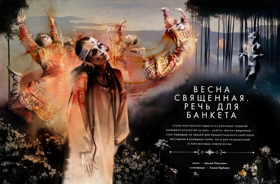 Arkadiy Ippolitov «The Rite of Spring»
