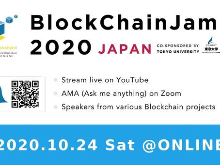 【完全オンライン・完全無料】BlockChainJam2020が10月24日に開催