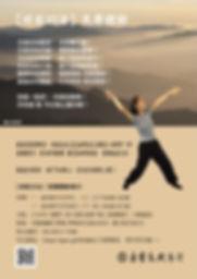 1071020  李淑玲  《放鬆功法》免費體驗.jpg