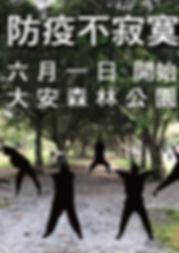 1090608-01  行腳活動  會館公告.jpg