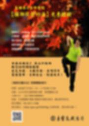 1071019  簡玉玲強肺抗霾功法A3-01.jpg