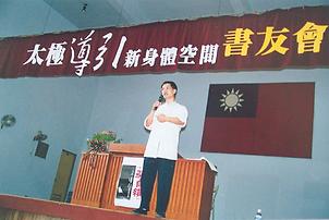 2000.08.24台中書友會-2.tif