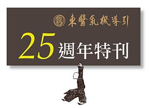 25週年特刊.png
