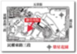 1090731-01  榮星花園.jpg
