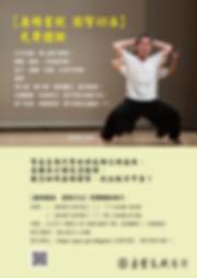 養精蓄銳固腎功法-01.png