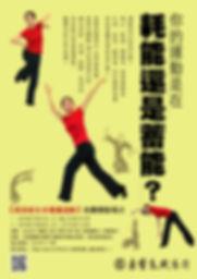 沈寧衛高效能功法體驗_八德_40x55cm-01.jpg