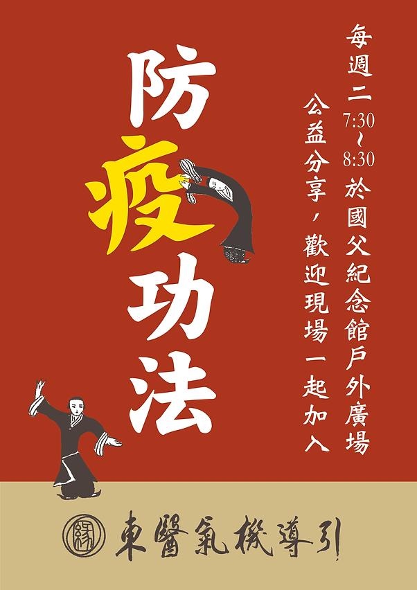 202002_國父紀念館防疫功法FB貼文用.png