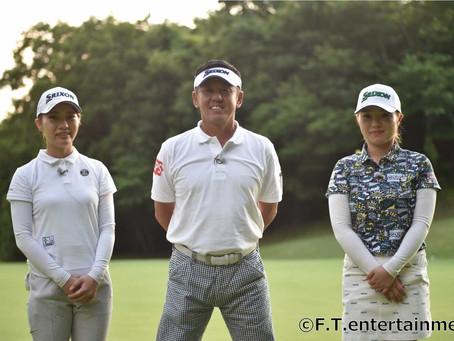 「ゴルフの翼 NEXT AGE」 宮瀬博文プロに髙久ゆうなさん、みなみさん姉妹が1日入門!