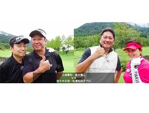 ゴルフマッチ1810.png