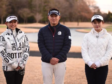 「ゴルフの翼 NEXT AGE」 今平周吾プロに政田夢乃さん、菊地りおさんが1日入門!