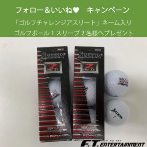 『ゴルフチャレンジアスリート』リニューアル記念!公式Instagramプレゼントキャンペーン実施中!