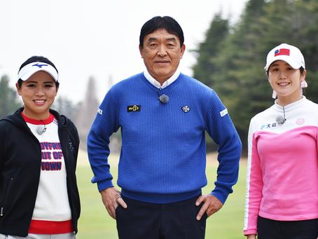 「ゴルフの翼 NEXT AGE」 羽川豊プロに澤田知佳さん、土方優花さんが1日入門!