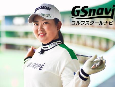 淺井咲希プロが「ゴルフスクールナビ」のイメージキャラクターに起用されました