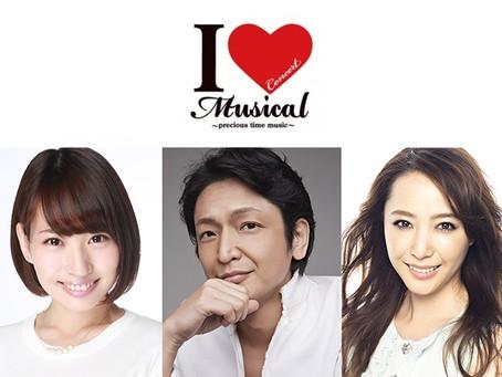 『I love Musical』オンラインによる初めてのスペシャルライブの開催が決定!