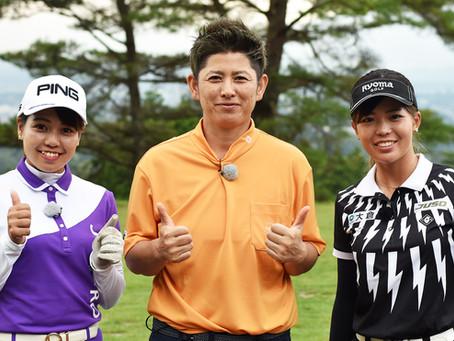 「ゴルフの翼 NEXT AGE」 天沼知恵子プロに坂口瑞菜子さん、中野なゆさんが1日入門!