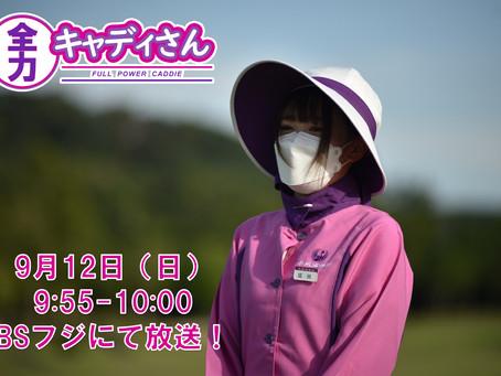 「全力キャディさん」シリーズ3回目放送!