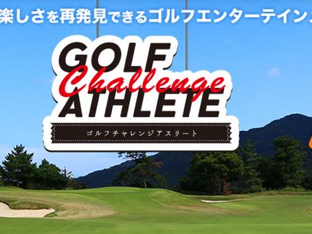 新番組『ゴルフチャレンジアスリート』4月4日放送スタート