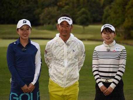 「ゴルフの翼 NEXT AGE」 藤田寛之プロに丹萌乃さん、山田彩歩さんが1日入門!