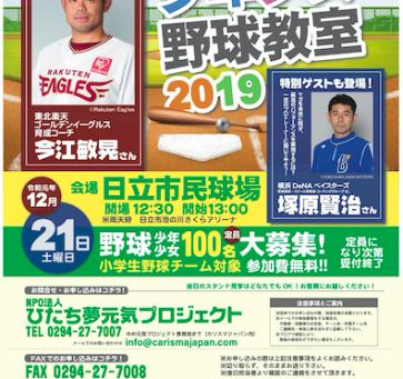 『ひたち夢元気プロジェクト 少年少女野球教室2019』