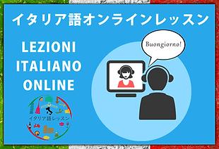 lezioni-italiano-online.png