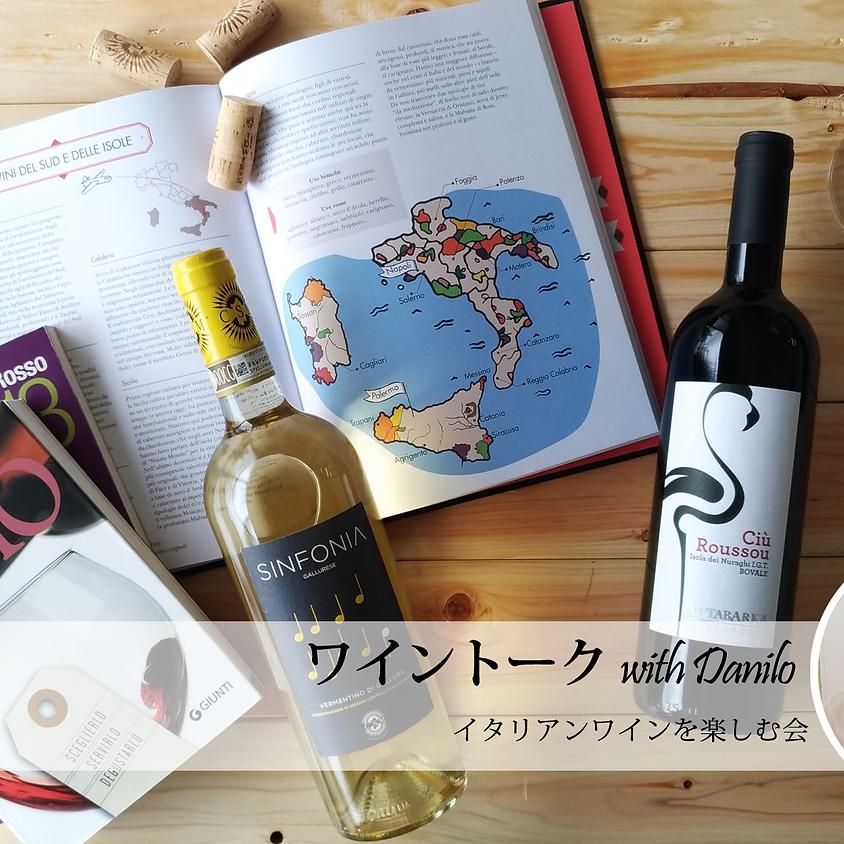 ワイントーク with Danilo イタリアンワインを楽しむ会