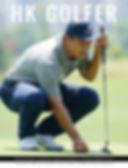 op HK Golfer 1119 cover.jpg