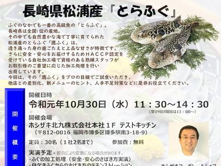 地域食材× プロ向け食材の試食会&調理実演会
