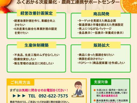 令和2年度福岡県農商工連携アドバイザー