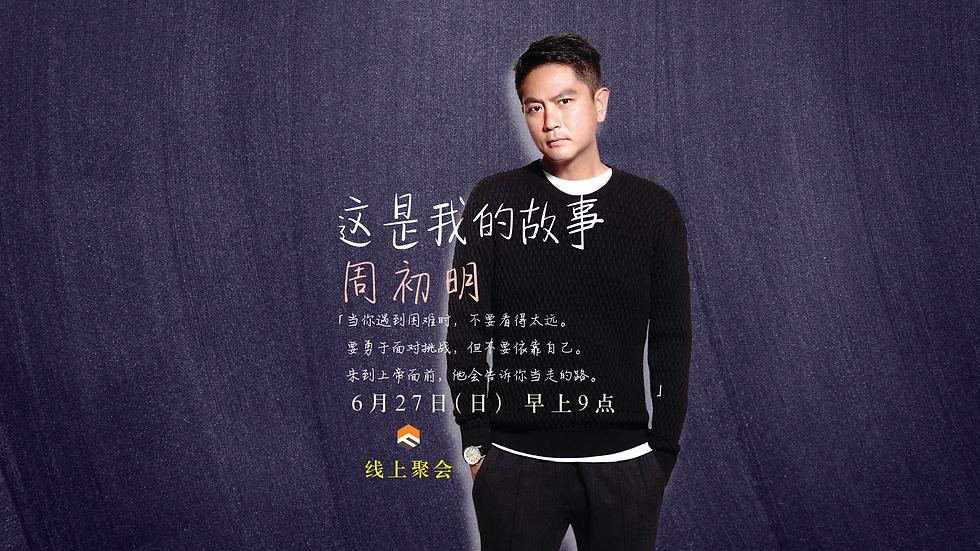 Chew Chor Meng Publicity PPT (3).png