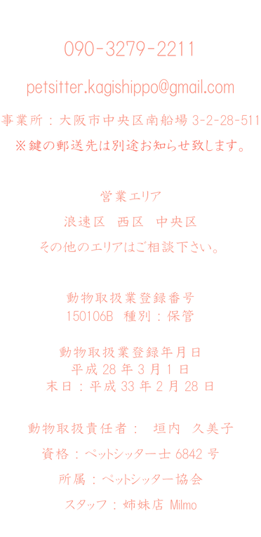 しっぽ住所.png