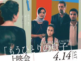【マンスリーセレクト4月】4月14日(土)『もうひとりの息子』
