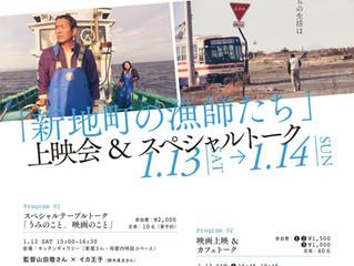 観て話して味わう漁師の今、1月 のマンスリーセレクト『新知町の漁師たち』(1月13、14日開催)