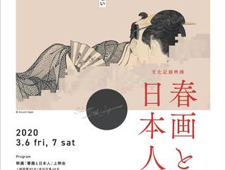 3月マンスリー『春画と日本人』上映会
