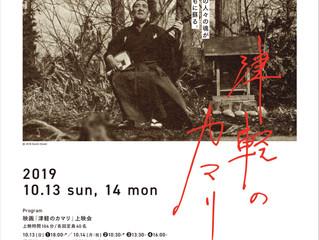 10月マンスリーセレクト『津軽のカマリ』