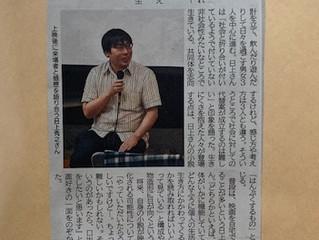 作家・日上秀之さんを迎えてのトークが『岩手日報』で紹介されました。