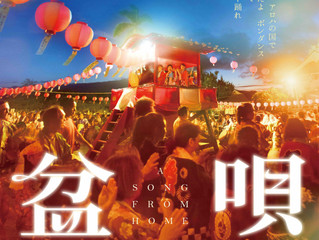 3月16日、17日特別文化プログラム 「三陸とアジア 復興と再生の旅路」 開催!!