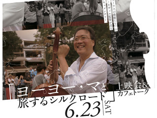 【マンスリーセレクト6月】6月23日(土)『ヨーヨー・マと旅するシルクロード』