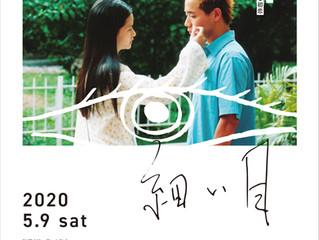 【実施条件付き】5月マンスリーセレクト『細い目』上映会