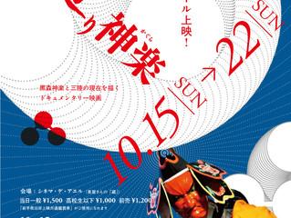10月15日から1週間「廻り神楽」を上映します。