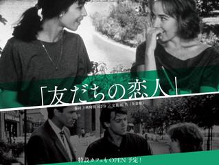 エリック ロメール「友だちの恋人」異例の3日間上映やります。