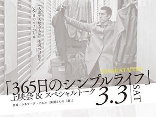『365日のシンプルライフ』上映!明日(3日)はマンスリーセレクトです。